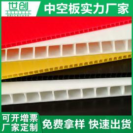 山东厂家直销定制中空板塑料蜂窝板 防静电隔板万通板