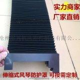 三防布折叠式风琴式防护罩 防尘罩 防护效果好可定做