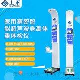 鄭州身高體重體脂一體機 上禾SH-900G健康秤