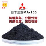 梧州三菱MA100色素炭黑粉末碳黑颜料粉黑度高