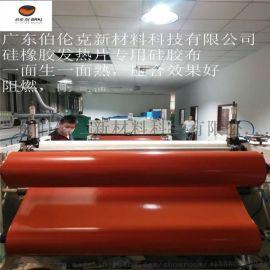 广东伯伦克低价直销阻燃硅胶布