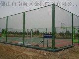 球场围网勾花网边框式围网支持厂家定制