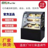 1.2米单弧蛋糕柜商用冷柜甜品水果展示柜玻璃陈列柜
