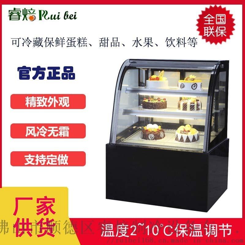 1.2米單弧蛋糕櫃商用冷櫃甜品水果展示櫃玻璃陳列櫃