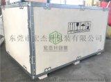 出口木箱 免熏蒸木箱 钢带木箱木箱包装