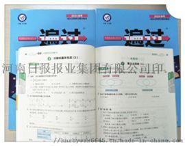 印刷网校教材印刷考试教材