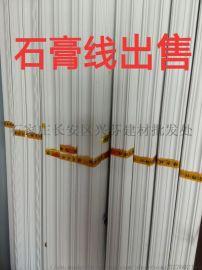 石家庄石膏线**,各种型号都有,免费送货
