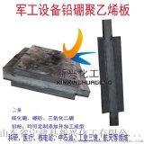 UPE含硼板阻擋中子含硼聚乙烯板防輻射