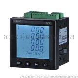 安科瑞APM800网络电力仪表 全电参量测量