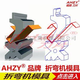 不锈钢加工厂折弯机模具