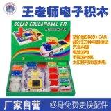 廠家直銷全英文版太陽能拼裝拼插益智科教玩具 王老師電子積木電學物理學生兒童實驗科普玩具 教學器材用品