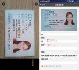 身份证扫描识别的技术