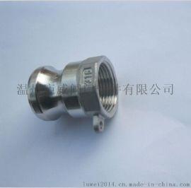 不锈钢A型快速接头 不锈钢304材质 油罐车接头厂家直接供应
