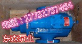 薄利多销  东森芬青油香精油输送泵 SNH210R40E6.7W2.1三螺杆泵