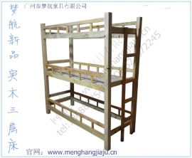学生床拖管班三层实木床