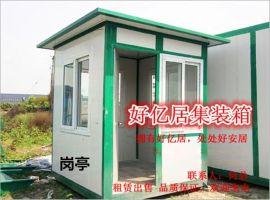 浙江住人集装箱板房厂家电话 集装箱出租出售