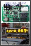 營口市LED顯示屏控制卡帶自動開關屏調節功能