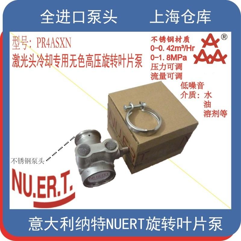 激光冷却循环泵 意大利NUERT纳特泵非石墨型