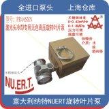 鐳射冷卻迴圈泵 義大利NUERT納特泵非石墨型