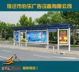 《供应》首都公交站台、公交站台灯箱、站台灯箱