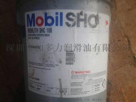 轴承润滑脂 美孚力富SHC220润滑脂