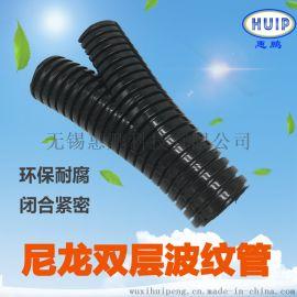 尼龙进口双层开口波纹管 阻燃材质双拼管 安装便捷