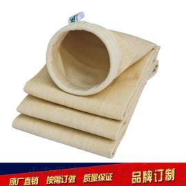 芳纶除尘滤袋,芳纶覆膜滤袋,高温除尘滤袋