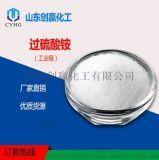 厂家直销优质过硫酸铵 袋装 白色粉末过硫酸铵