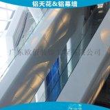 万象城扶梯装饰铝单板 包电梯边铝板定制 电梯造型铝单板