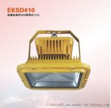 EKSD410防爆免維護LED方形高亮照明燈