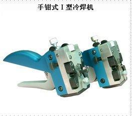 手钳式冷焊机