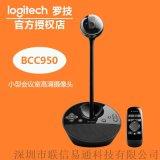 罗技 BCC950 网络直播摄像头 高清美颜摄像头
