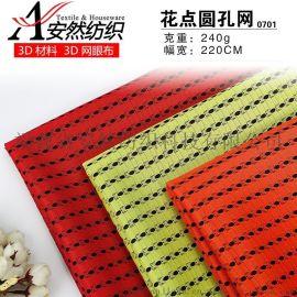 3d网眼布 经编涤纶 三明治网眼布 床垫座垫面料