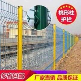 【促销】桃型柱三角折弯护栏网小区别墅金属网园林铁丝网围墙护栏