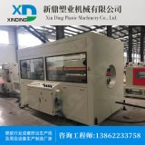 供应PVC PE塑料管材 异型材挤出生产线 塑料机械
