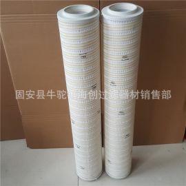 厂家供应 替代  HC8314FKP39H  钢厂电厂 液压油滤芯 折叠滤芯
