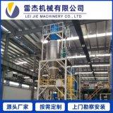 粉體自動供料計量稱重混合設備系統 粉體自動稱重系統