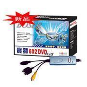 宝狮602DVD PLUS USB2.0视频采集卡
