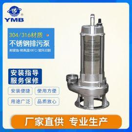 不锈钢潜水泵 新型去污潜水泵 大流量高扬程潜水泵广泛适用各场景