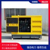 带冷库用30千瓦柴油发电机TO32000ET