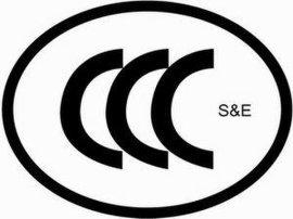 灯具3C认证强制性认证