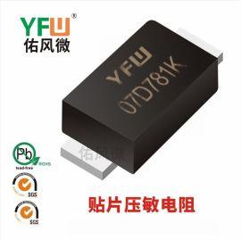 07D781K SMDY贴片压敏电阻佑风微品牌