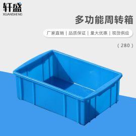 轩盛,280周转箱,小号周转盒,塑料零件盒,元件盒