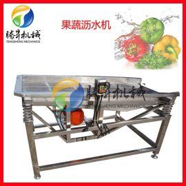 水果蔬菜振动沥水机, 蔬菜震动沥干机厂家