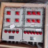 BX(M/D)61-L防爆配電箱
