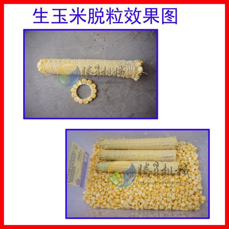 内蒙古甜玉米脱粒机 苞米脱粒机 适合玉米罐头