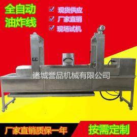 供应全自动油炸流水线 不锈钢鱼豆腐蚕豆油炸设备 油炸加工生产线