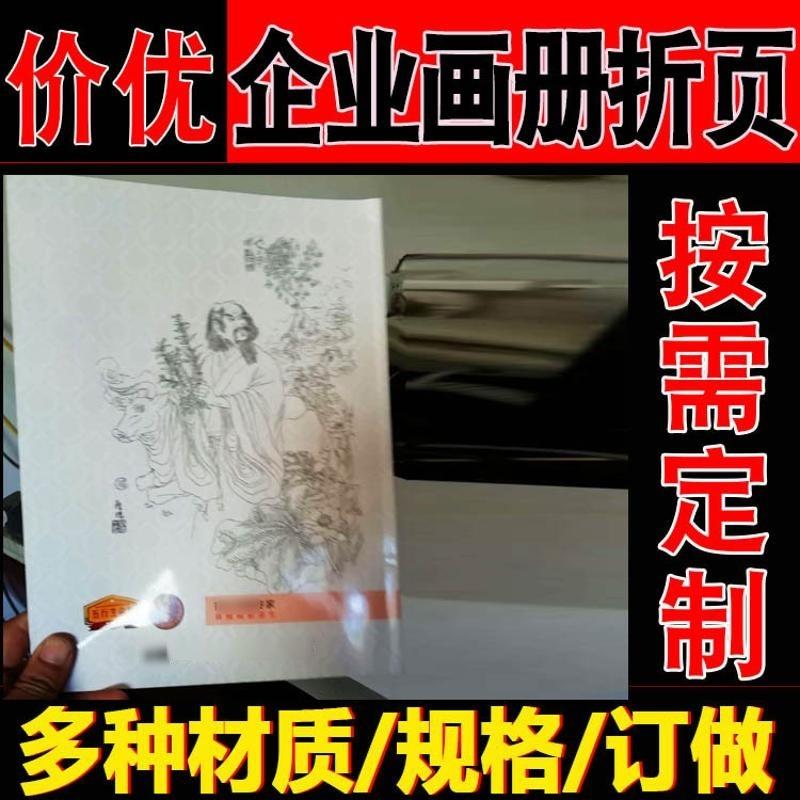 设计印刷画册折页 企业宣传册画册