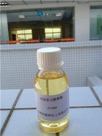 环保多元醇聚酯