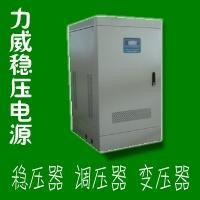【380V稳压器】三相电高精度交流稳压电源